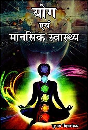 Yoga and Mental Health: Subhash Vidyalankar ...