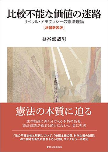 比較不能な価値の迷路 増補新装版: リベラル・デモクラシーの憲法理論
