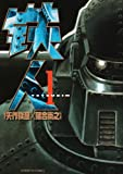 鉄人 1 (サンデーGXコミックス)(落合 尚之/矢作 俊彦)