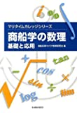商船学の数理―基礎と応用 (マリタイムカレッジシリーズ)