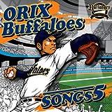 ORIX Buffaloes SONGS 5