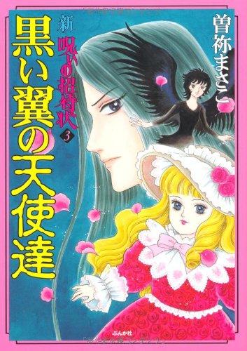 新 呪いの招待状 (3) 黒い翼の天使達 (ぶんか社コミックス ホラーMシリーズ)