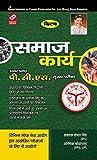 KIRAN'S UPPCS Social Work (Samaj karya) for Uttar Pradesh PCS Main Exam- Hindi  (2541)