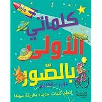 KALIMATI EL OULA BEL SOUWAR- كلماتي الأولى بالصور - عربي انكليزي