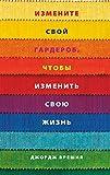 Измените �вой гардероб, чтобы изменить �вою жизнь (Change Your Clothes, Change Your Life) (Russian Edition)