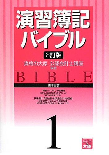 Enshu boki baiburu. 1. pdf epub