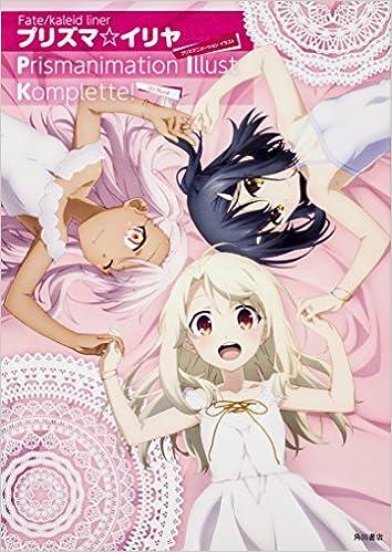 [Artbook] Fate/kaleid liner プリズマ☆イリヤ Prismanimation Illust Komplette!