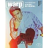 warp MAGAZINE JAPAN 2018年7月号