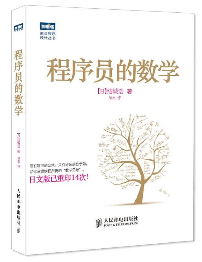 Programmer math(Chinese Edition) ebook