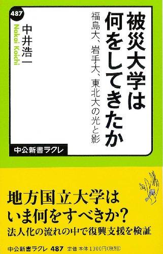 被災大学は何をしてきたか - 福島大、岩手大、東北大の光と影 (中公新書ラクレ)