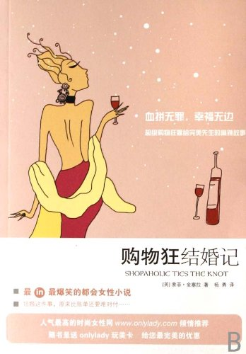 Shopaholic Ties the Knot (Chinese Edition)
