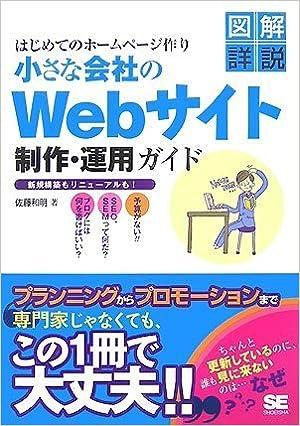 はじめてのホームページ作り 小さな会社のWebサイト 制作・運用ガイド (単行本(ソフトカバー))