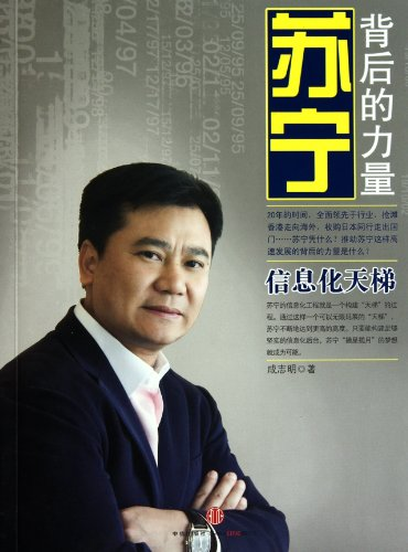 information-ladder-power-behind-suning-chinese-edition