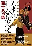 Daitoryu aiki budo hyakujuhachikajo : Takeda sokaku den .