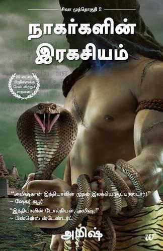 Nagargalin Ragayasam - The Secret of the Nagas (Tamil)
