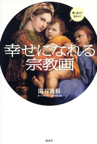 Religious paintings that can be happy (2013) ISBN: 4062180928 [Japanese Import] ebook