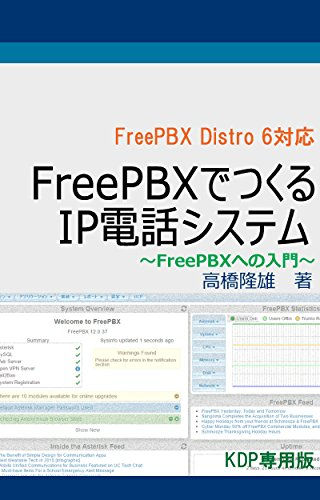 Build IP Phone System with FreePBX: first step to freepbx (Japanese Edition) Asterisk Sip Phone