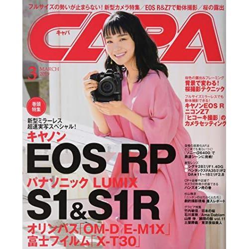 CAPA 2019年3月号 表紙画像