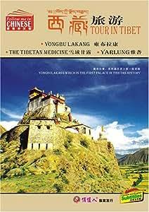 Tour in Tibet: Yongbu Lakang / The Tibetan Medicine / Yarlung