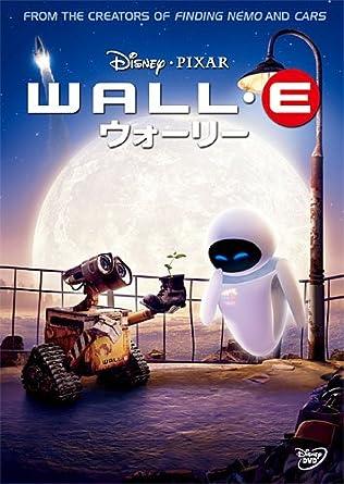 Amazon.co.jp | ウォーリー [DVD...