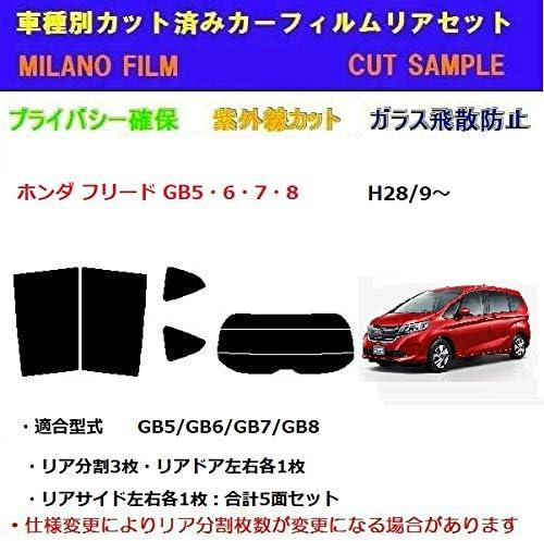 ミラノフィルム ホンダ フリード GB5・6・7・8 カット済みカーフィルム 13%