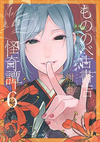 もののべ古書店怪奇譚 6 (マッグガーデンコミックス Beat'sシリーズ)
