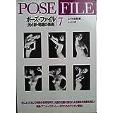 Pose File 7: Light & Shade (Pose File, Vol 7)