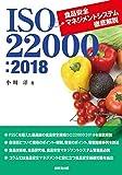 ISO22000:2018 食品安全マネジメントシステム徹底解説