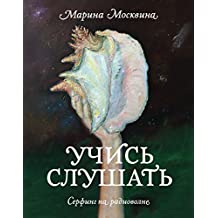 Учись слушать: Серфинг на радиоволне (Russian Edition)