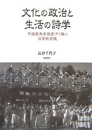 Download Bunka no seiji to seikatsu no shigaku : Chūgoku unnanshō tokukō taizoku no nichijōteki jissen PDF