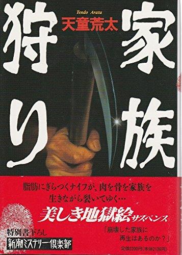 家族狩り (新潮ミステリー倶楽部)