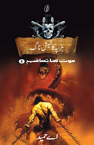 Harrapa Ka Sheesh Naag (maut Ka Taaqub Book 6)
