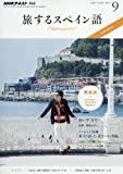 NHKテレビ 旅するスペイン語 2017年9月号 [雑誌] (NHKテキスト)