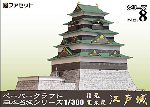 Make Your Own Samurai Castle 8 : Edo Shogunate Castle -Papercraft 3D Puzzle Model Kit 1/300