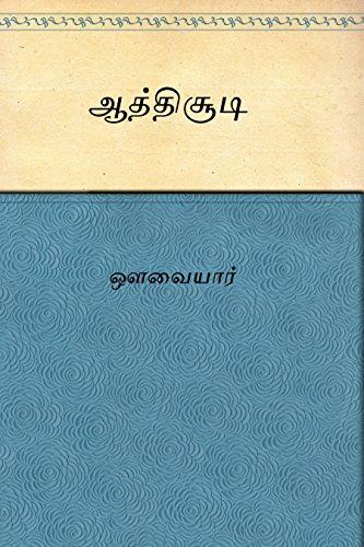 Tamil Aathichudi Ebook
