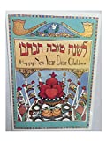Alef Judaica Greeting Cards and Envelopes - Happy New Year Shanah Tovah Dear Children - Shofars above a Family Dinner Table - 12 Per Order