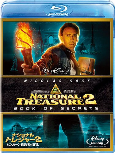 ナショナル・トレジャー リンカーン暗殺者の日記(2007年)