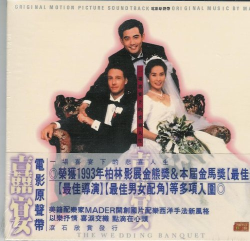 The Wedding Banquet: Original Motion Picture Soundtrack (1993-08-02)