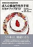 滋賀医科大学心臓血管外科編 成人心臓血管外科手術スキルアップガイド