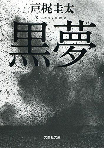 黒夢 (文芸社文庫 と 1-2)