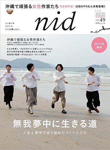 nid 2017年Vol.49 大きい表紙画像
