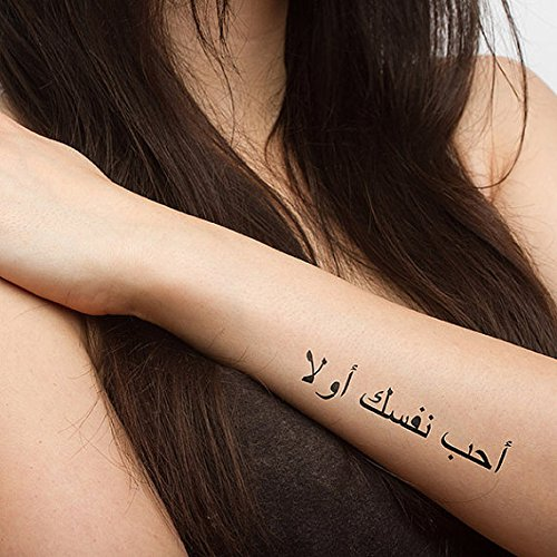 Arabic Quote Temporary Tattoo Set Of 2 Love Yourself First