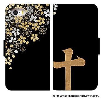 302e629504 スマホケース 手帳型 android one s3 ケース かっこいい クール 武将 家紋 おしゃれ デザイン 柄 0142-