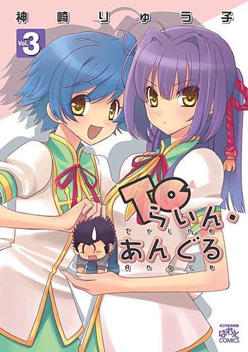Toらいん・あんぐる (3) (IDコミックス 4コマKINGSぱれっとコミックス)