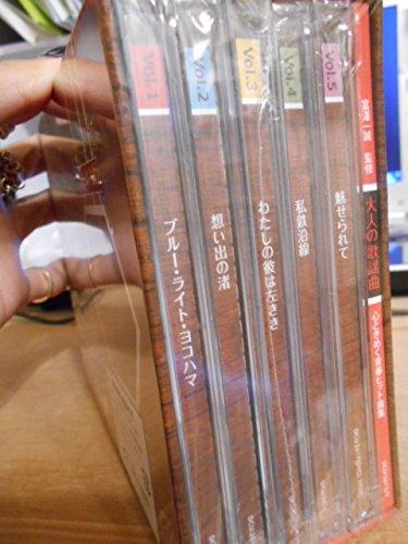大人の歌謡曲 心ときめく青春ヒット曲集 CD全5巻 90曲 富澤一誠 監修 B077NF1FTS