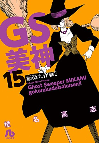 GS美神 極楽大作戦!! 15 (小学館文庫 しH 21)