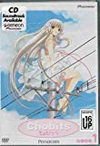 Chobits Collection 1 (volumes 1-3)