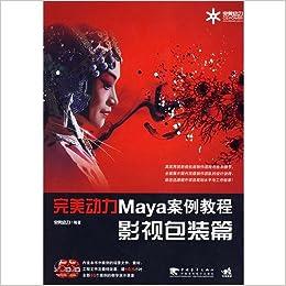 Case Perfect Power Maya Tutorial: Film packaging papers