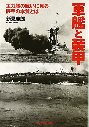 軍艦と装甲―主力艦の戦いに見る装甲の本質とは (光人社NF文庫)