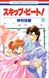 Skip Beat! Vol.17 [Japanese Edition] (Sukippu Biito!)